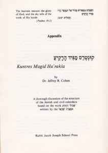 Shevilei de'Rakiya, an introduction to the principles of Rabbinical astronomy