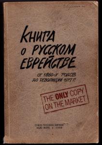 Книга о русском еврействе