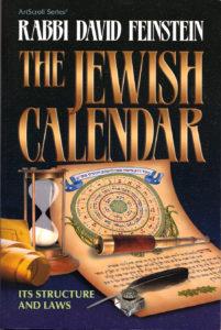 Jewish Calendar Artscroll Halachah