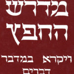 Midrash haHefez  by  Meir Havazelet