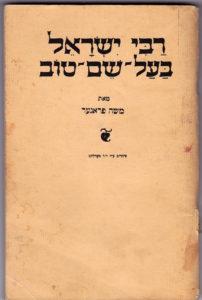 רבי ישראל בע שם טוב