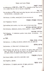 Greek_Latin_Mishnah