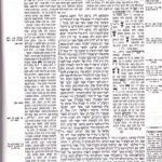 Menahoth, Menochos Hebrew -English