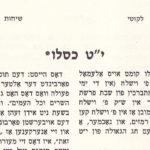 Kislev 19 and Circumcision