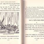 Sippurim Kallim, Short Hebrew Stories