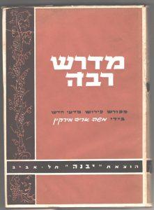 מדרש רבה Midrash Rabbah