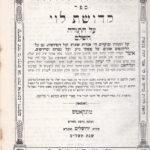 Kdushas Levi