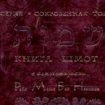 Shemoth, Ramban <br/> Russian Edition
