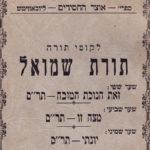 Matzah Zu <br/>Toras Shmuel 1946