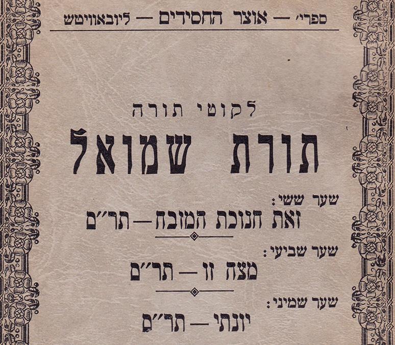 Rabbi Shmuel Of Lubavitch, Kehot Began Publishing The Toras