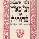 Rabbi Meir and Beruriah by S. Rosenberg