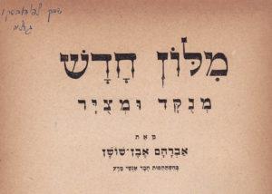 Milon Hadash