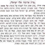 Para Aduma by R. Moshe Avigdor Amiel