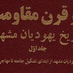 the History of Mashadi Jews