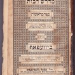 Midrash Rabbah, Jusefef