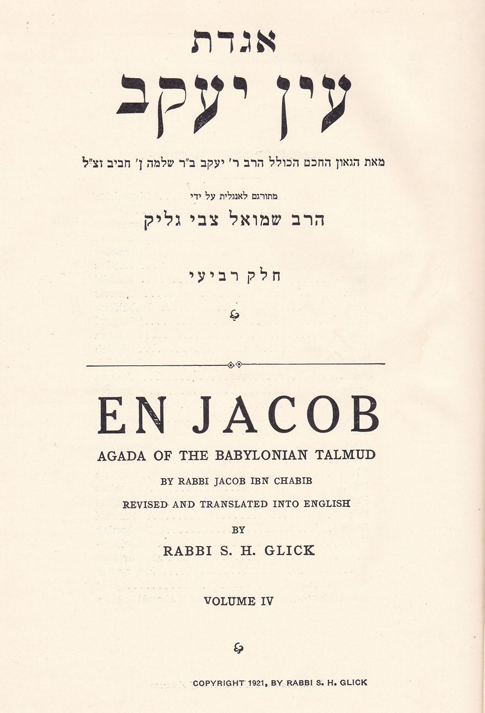 Hebrew used books seforim hebrew used booksyiddish seforim legends of the talmud fandeluxe Choice Image