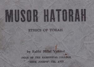 Musor HaTorah