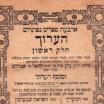 Sefer HaAruch <br/> by Rabbi  Nathan of Rome