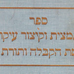 Holy Kabbalah by R. Nass