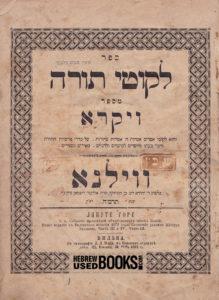 1885 Vilna Likkutei Torah